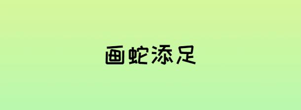 成語故事畫蛇添足故事全文