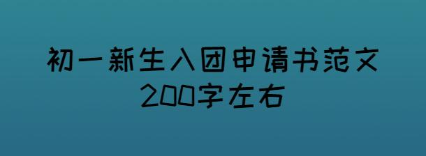 初一新生入团申请书范文200字左右2020