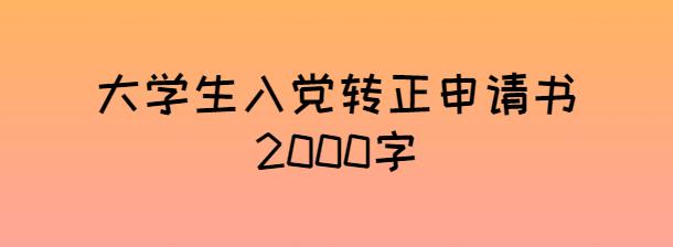 2020年在校大学生入党转正申请书2000字