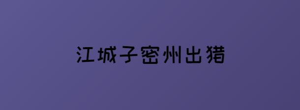 文言文《江城子密州出獵》課文原文和賞析