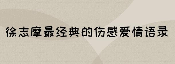 有關徐志摩最經典的傷感愛情語錄