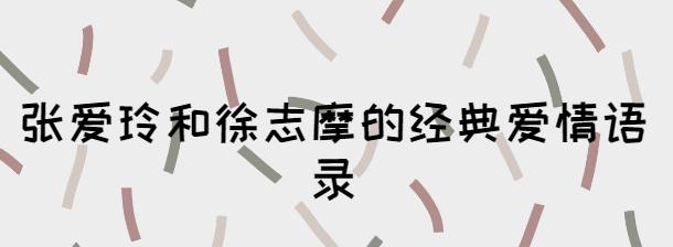 關于張愛玲和徐志摩的經典愛情語錄