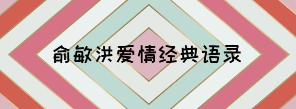 俞敏洪關于愛情的經典語錄