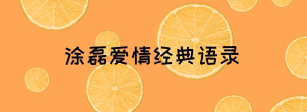 涂磊說過對愛情的經典語錄