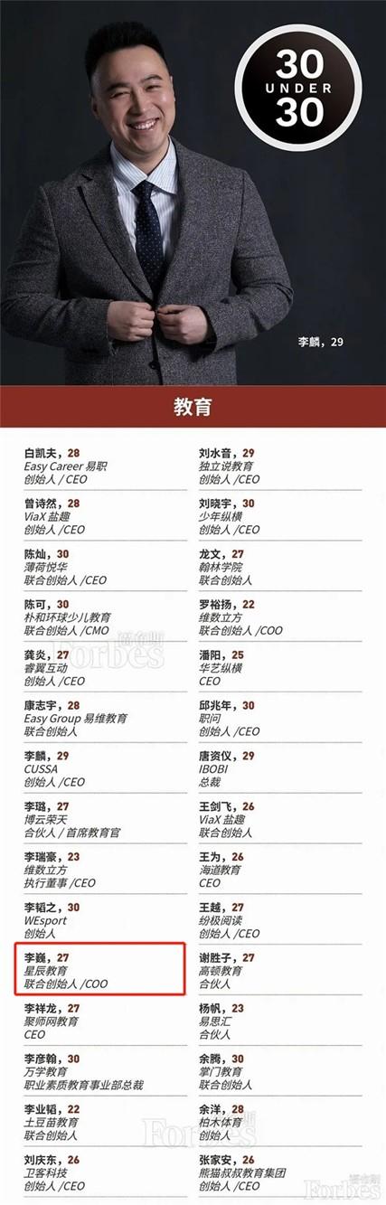 """星辰教育联合创始人兼COO李巍荣登""""2020福布斯中国30岁以下精英榜"""" ..."""