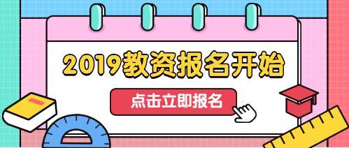 2021年上海嘉定區事業單位公開招聘教師時間安排