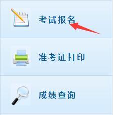 2021年河南省初级会计考试报名入口
