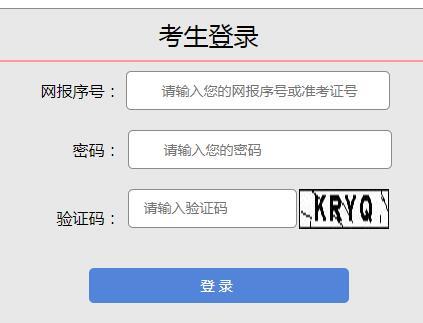 2020年山西省临汾市成人高考成绩查询入口:http://gkpt.sxkszx.cn