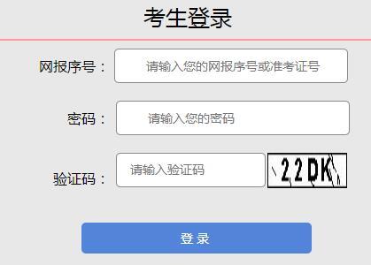 2020年山西省朔州市成人高考成绩查询入口