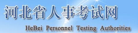 2020年河北省人事考试网二建打印准考证时间|入口