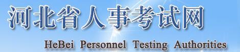 2020年河北省人事考试网二建准考证打印入口