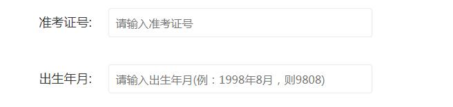 2020年广东省梅州市成人高考成绩查询入口:http://www.eesc.com.cn/