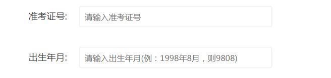 2020年广东省肇庆市成人高考成绩查询入口