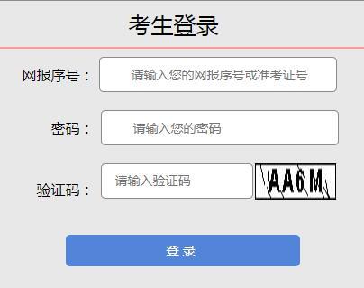 2020年山西省成人高考成绩查询入口:http://www.sxkszx.cn