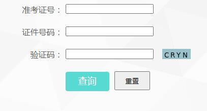 2020年云南省昆明市成人高考成绩查询入口已开通