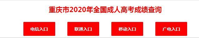 2020年重庆市成人高考成绩查询入口:http://www.cqksy.cn/