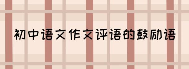 2020初中语文作文评语的鼓励语