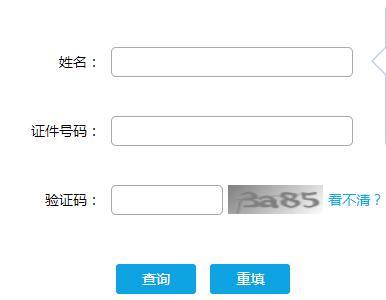 2020下半年甘肃省小学教师资格证考试成绩查询入口