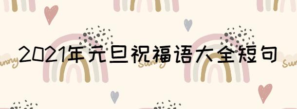 2021年元旦祝福语大全短句
