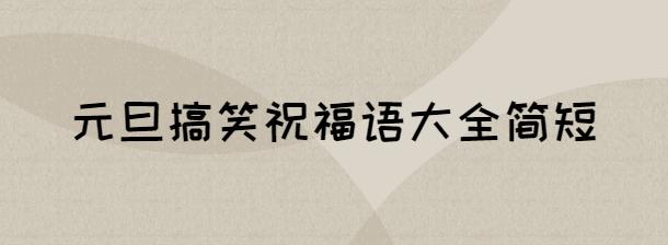 2021年元旦搞笑祝福语大全简短