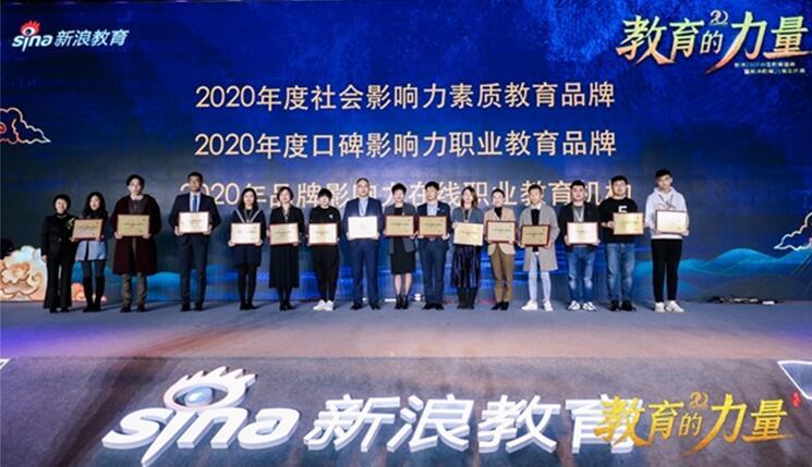 """趣课多荣获""""2020年度口碑影响力职业教育品牌"""""""