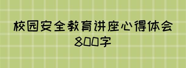 2020年校园安全教育讲座心得体会800字