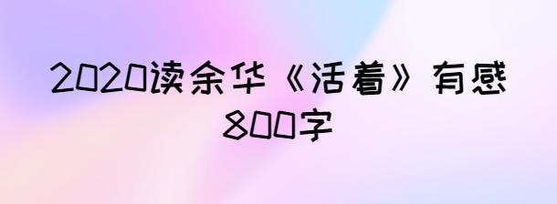 2020读余华《活着》有感800字