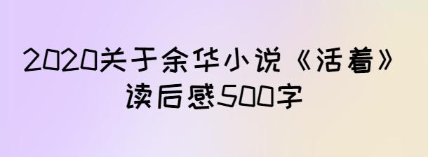 2020关于余华小说《活着》读后感500字