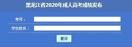 2020年黑龙江省成人高考成绩查询入口:http://www.lzk.hl.cn