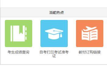 2021年1月江苏南京自考准考证打印时间和入口