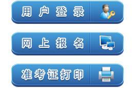 2020下半年内江市东兴区事业单位招聘考试报名入口|时间