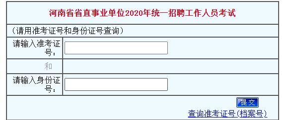 2020年河南漯河市第二批事业单位招聘考试报名时间|入口