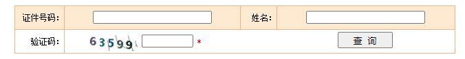 2020年四川省执业药师考试成绩查询时间|入口