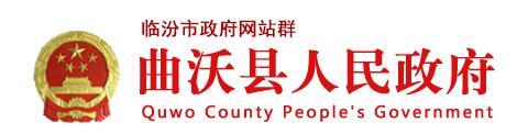 2020年山西臨汾市曲沃縣政府系統事業單位招聘考試報名時間|入口