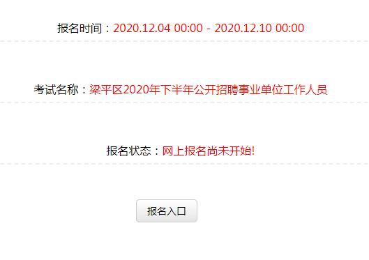 2020下半年重慶梁平區事業單位招聘考試報名入口