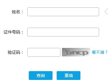 2020年下半年甘肅教師資格證考試成績查詢入口:http://ntce.neea.edu.cn