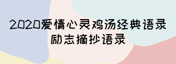 2020愛情心靈雞湯經典語錄勵志摘抄語錄