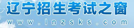 2021年4月遼寧自學考試成績查詢時間:2021年5月25日