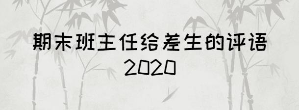 期末班主任給差生的評語2020