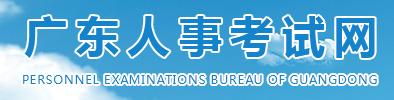 2020年广东二级建造师考试成绩查询入口:广东省人事考试网