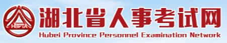 2020年湖北二级建造师考试成绩查询入口:湖北省人事考试网