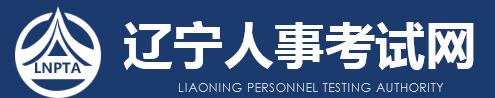 2020年遼寧二級建造師考試成績查詢入口:遼寧省人事考試網