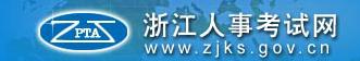 2020年浙江二級建造師考試成績查詢入口:浙江人事考試中心