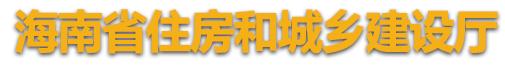 2020年海南二级建造师考试成绩查询入口:海南省住房和城乡建设厅