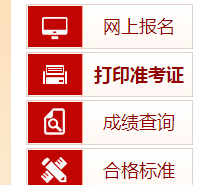 2021年上海一级建造师准考证打印入口:中国人事考试网