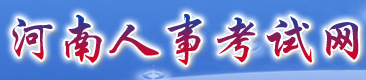 河南人事考试网:2020年二级建造师成绩查询入口