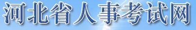 河北人事考试网:2020年河北二建成绩查询入口