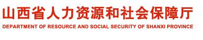山西人力资源和社会保障厅网:2020年山西二建成绩查询入口