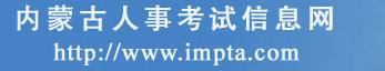 內蒙古人事考試網:2020年內蒙古二建成績查詢入口
