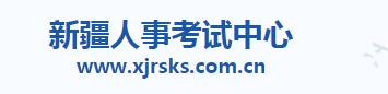 新疆人事考試中心:2020年新疆二建成績查詢入口